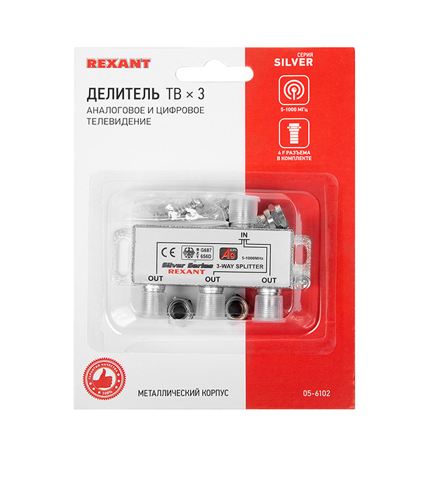 ТВ делитель Rexant (05-6102) 3 F-выхода +4 F-разъема делитель тв 51701 1 вход 3 выхода