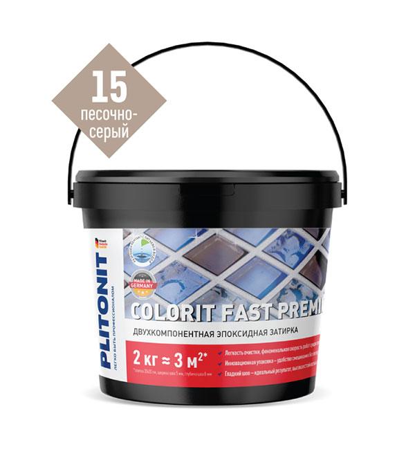 Затирка эпоксидная Plitonit Colorit Fast Premium Песочно-серый 2 кг стоимость