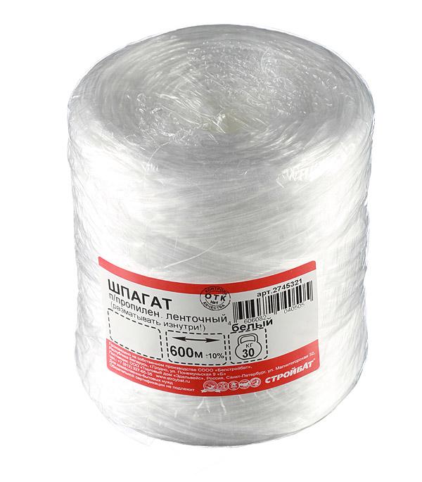 Шпагат ленточный полипропиленовый белый 1100 текс 600 м