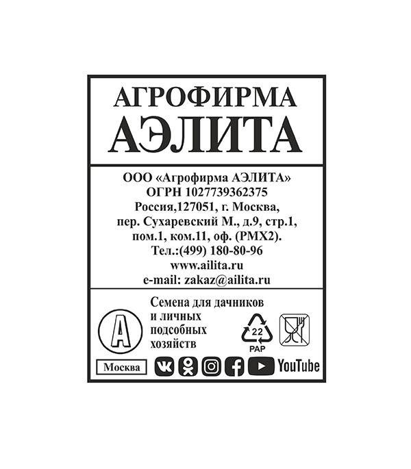 Кабачок белоплодный Грибовские 37 (белый пакет) Аэлита