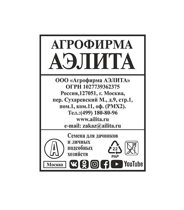 Кабачок цуккини Цукеша (белый пакет) Аэлита