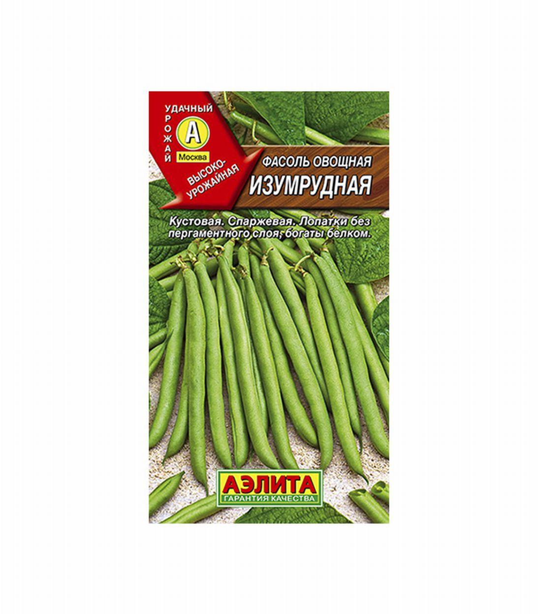 Фасоль овощная Изумрудная Аэлита