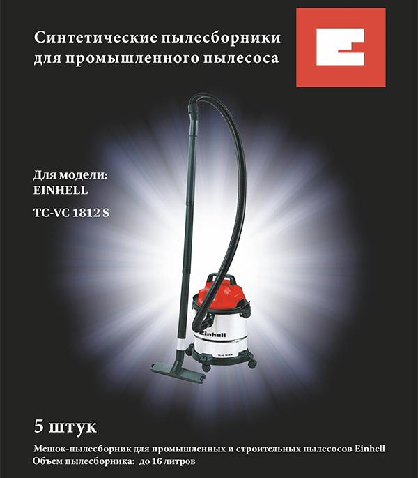 Мешок для пылесоса Einhell (2340012) 15 л к модели TC-VC 1812 S синтетическая ткань (5 шт.) цена и фото