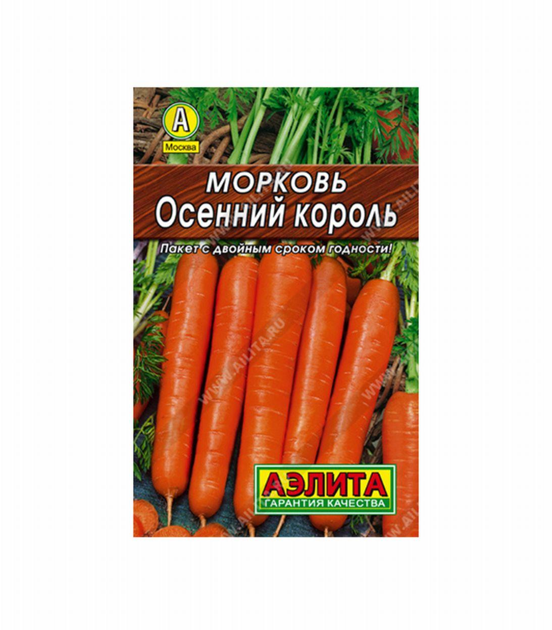 Морковь Осенний король Аэлита