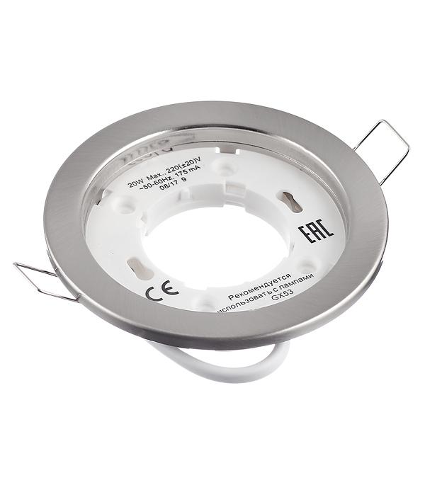 Светильник встраиваемый Sholtz GX53 d105 мм 220 В круглый IP20 сатин/хром фото