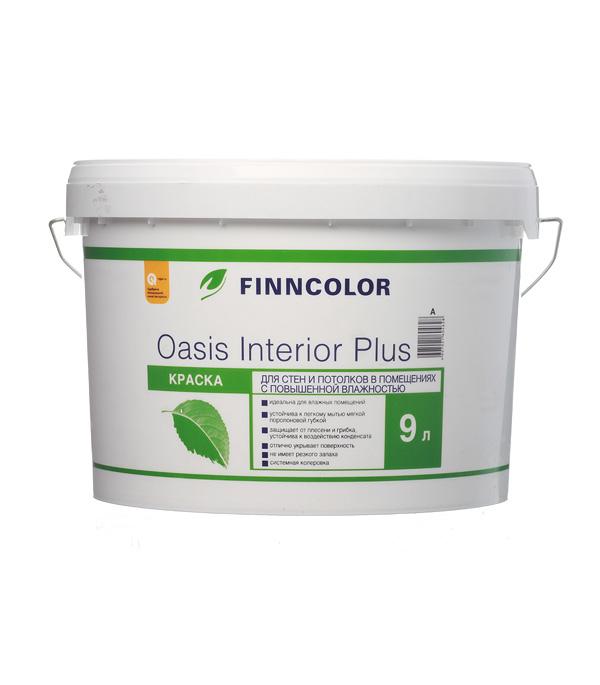 Краска водно-дисперсионная Finncolor OASIS INTERIOR PLUS моющаяся белая основа А 9 л