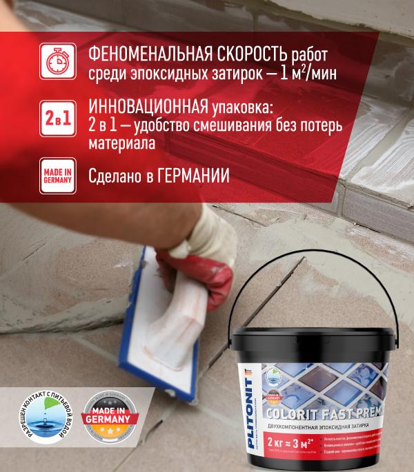 Затирка эпоксидная Plitonit Colorit Fast Premium Звездная пыль 2 кг