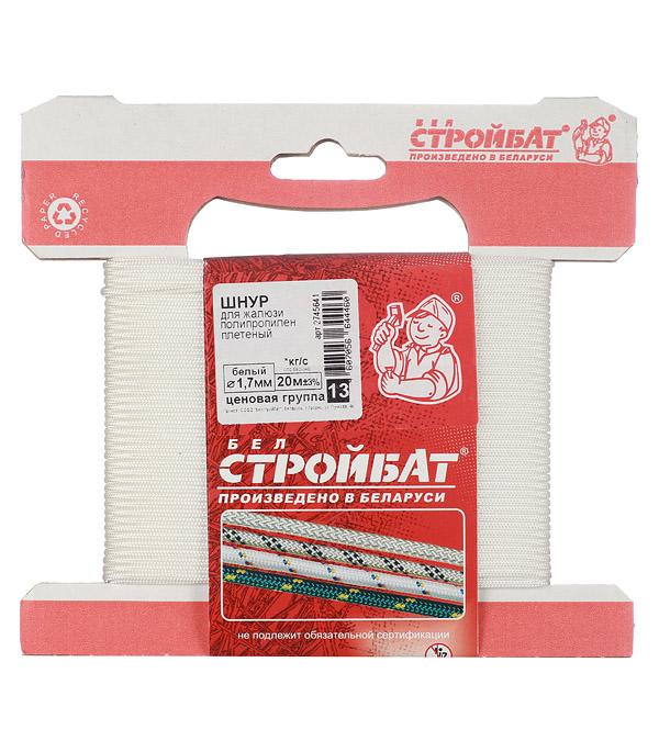 Шнур плетеный полипропиленовый 8 прядей белый d1.7 мм 20 м для жалюзи фото