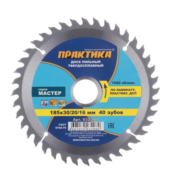 Диск пильный по ламинату Практика 185х40х30/20/16 мм шина цепь 16 40 см для электрических пил gardena 06010