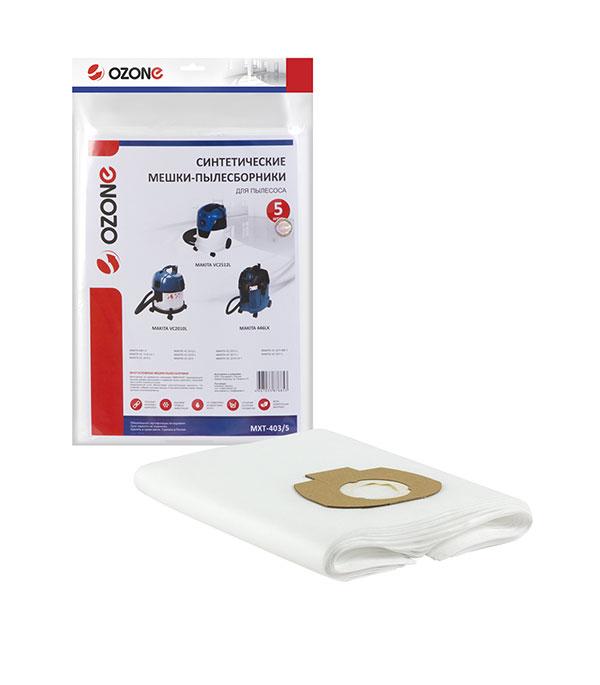 Мешок для пылесоса OZONE (MXT-403/5) 36 л синтетическая ткань (5 шт.) цена в Москве и Питере