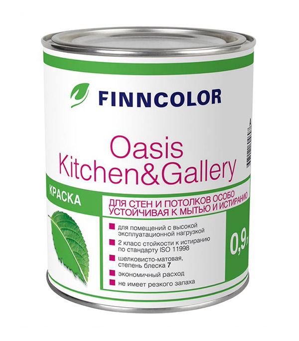 Краска водно-дисперсионная Finncolor OASIS KITCHEN & GALLERY моющаяся основа C 0,9 л