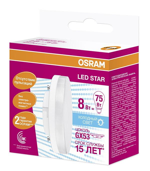 Лампа светодиодная Osram 8 Вт GX53 таблетка 4000 К дневной свет 230 В