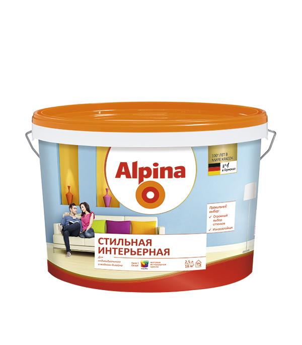 Краска водно-дисперсионная Alpina Стильная Интерьерная влагостойкая белая база 1 2,5 л