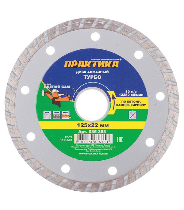 Диск алмазный турбо Практика 125х22 мм диск зачистной cbs 125х22 2 мм fit 39611