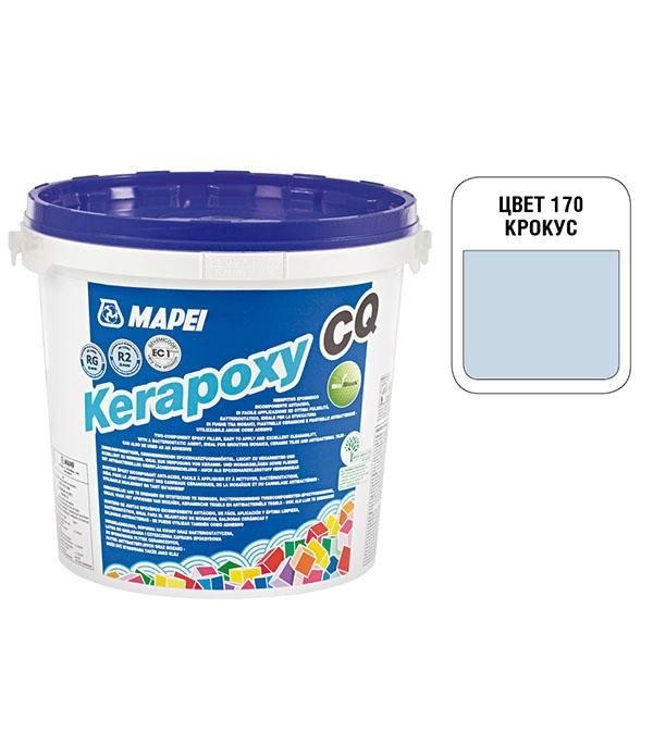 Затирка эпоксидная Mapei Kerapoxy CQ 170 Крокус 3 кг