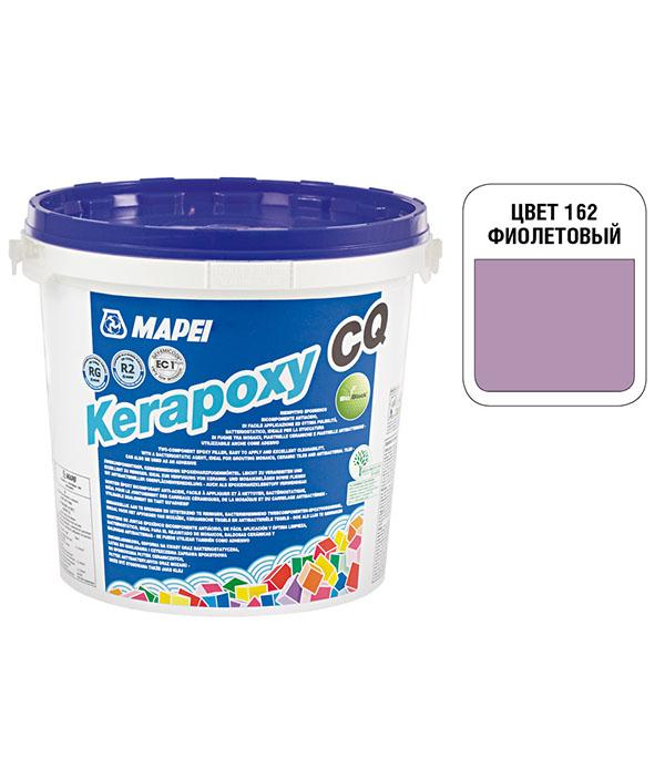 Затирка эпоксидная Mapei Kerapoxy CQ 162 Фиолетовый 3 кг
