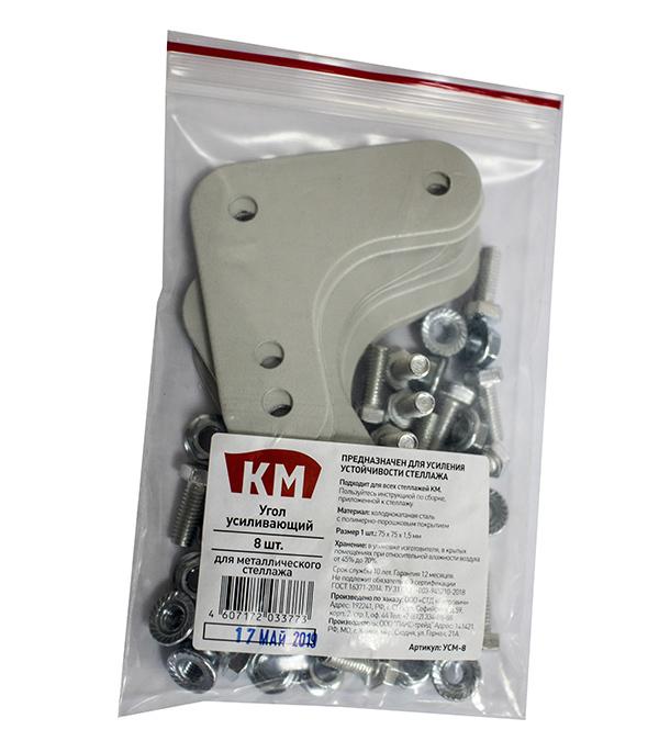 Угол усиливающий для металлического стеллажа КМ 75x75x1,5 мм (8 шт.)