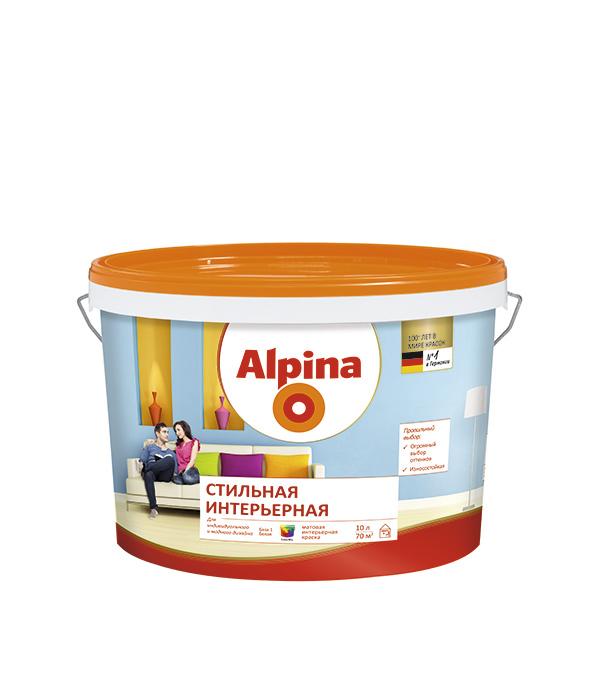 Краска водно-дисперсионная Alpina Стильная Интерьерная влагостойкая белая база 1 10 л