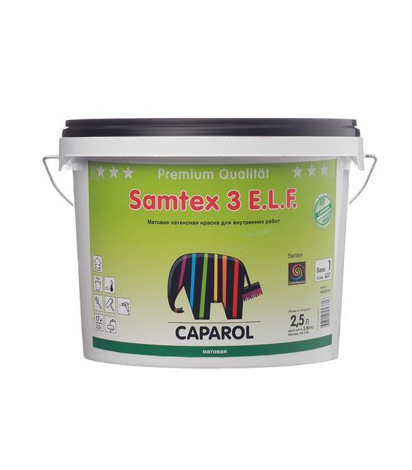 Краска водно-дисперсионная Caparol Samtex 3 ELF влагостойкая белая база 1 2,5 л