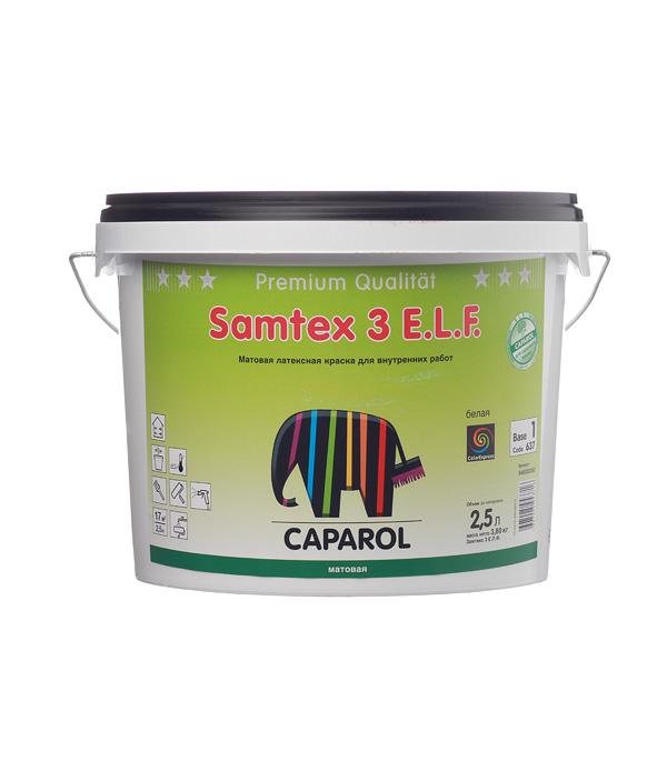 Краска водно-дисперсионная Caparol Samtex 3 ELF влагостойкая белая база 1 2,5 л цена