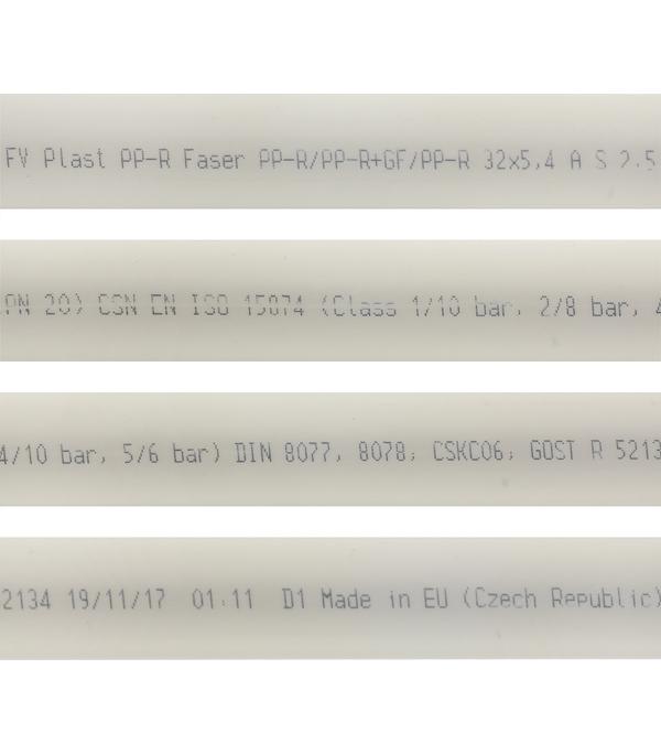 Труба полипропиленовая FV PLAST Faser (107032) армированная