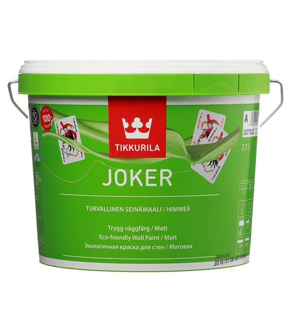 Купить Краска в/д Tikkurila Joker акрилатная основа А матовая 2.7 л