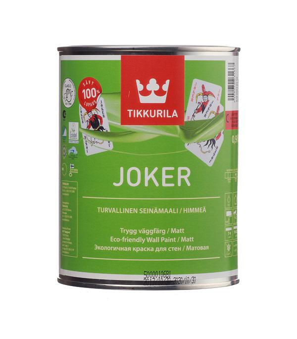 Краска в/д Tikkurila Joker акрилатная основа С матовая 0.9 л