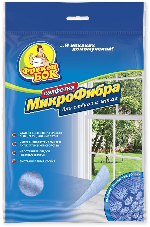 Тряпка для стекол и зеркал 35х35 см Фрекен Бок Микрофибра