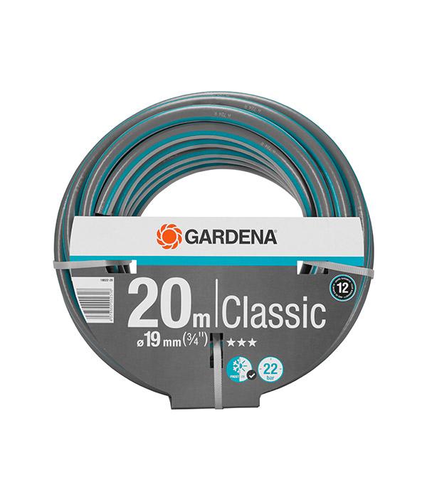 цена на Шланг Gardena Classic 19 мм (3/4