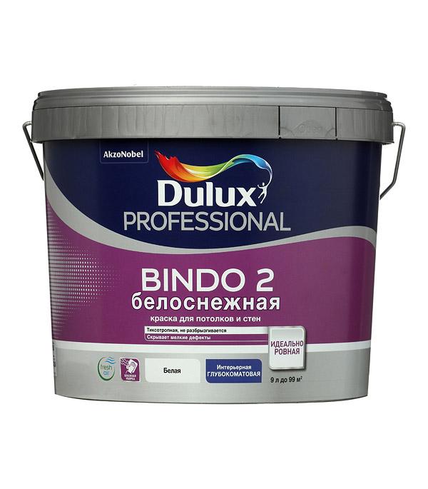 Краска водно-дисперсионная для потолка Dulux Bindo 2 белая 9 л стоимость