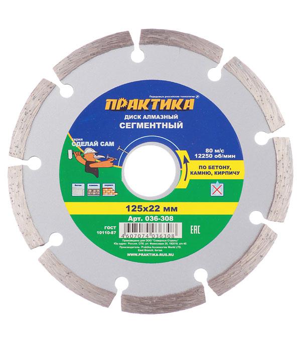 Диск алмазный сегментный Практика 125х22,2 мм диск алмазный сегментный практика 230х22 профи 10 мм 030 818