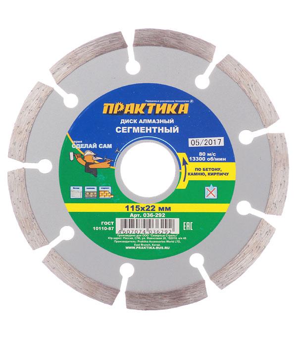 Диск алмазный сегментный Практика 115х22,2 мм диск алмазный сегментный практика 230х22 профи 10 мм 030 818