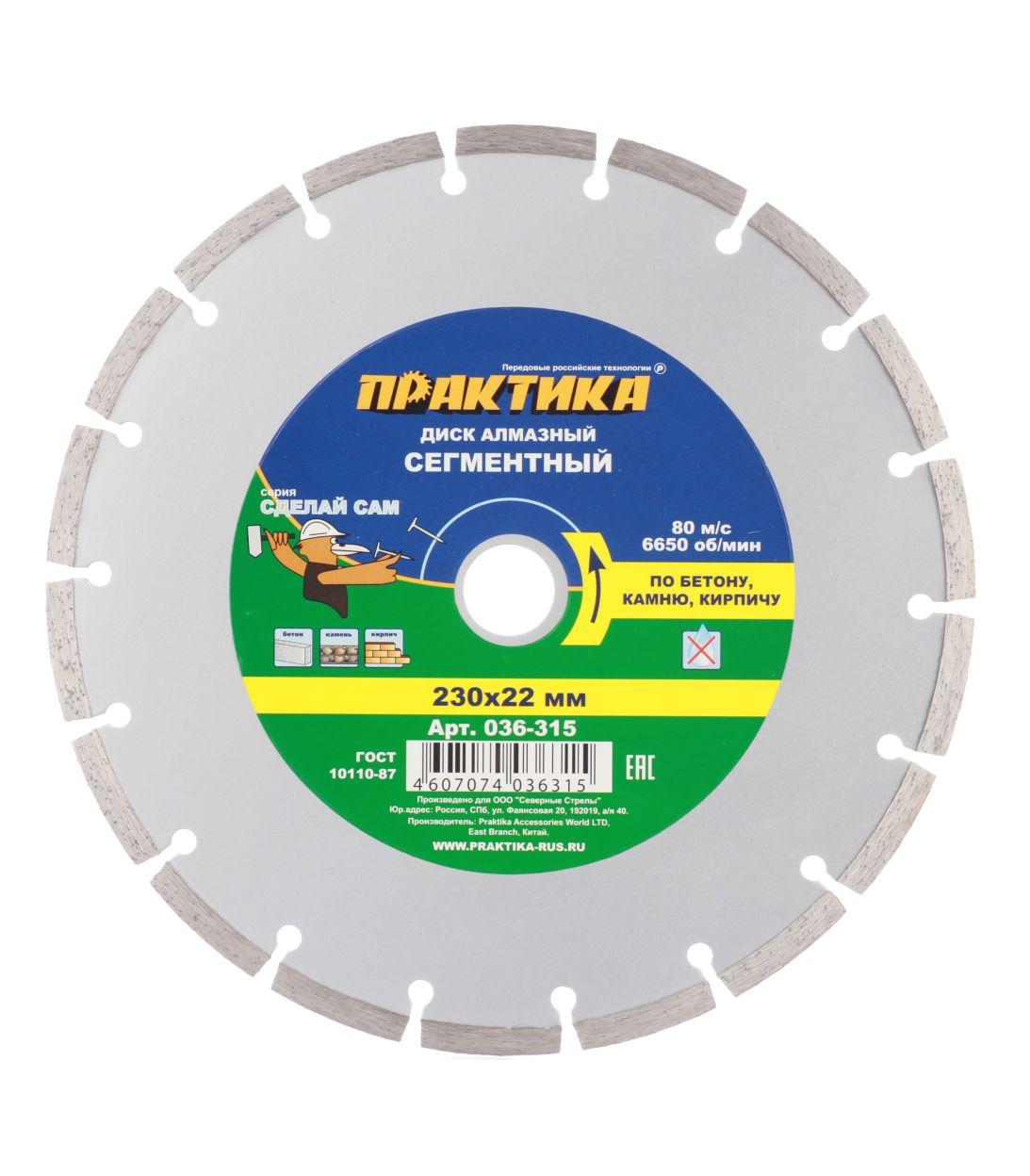 Диск алмазный сегментный Практика 230х22,2 мм диск алмазный сегментный практика 230х22 профи 10 мм 030 818