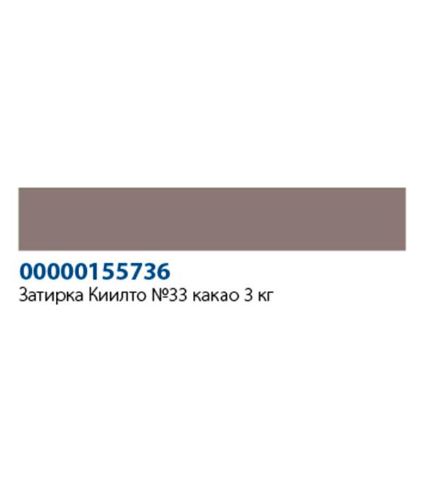 Затирка Kiilto Saumalaasti 033 какао 3 кг фото