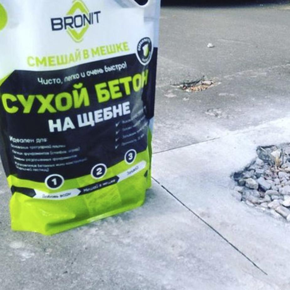 Купить сухой бетон в мешках в москве цементный раствор саратов