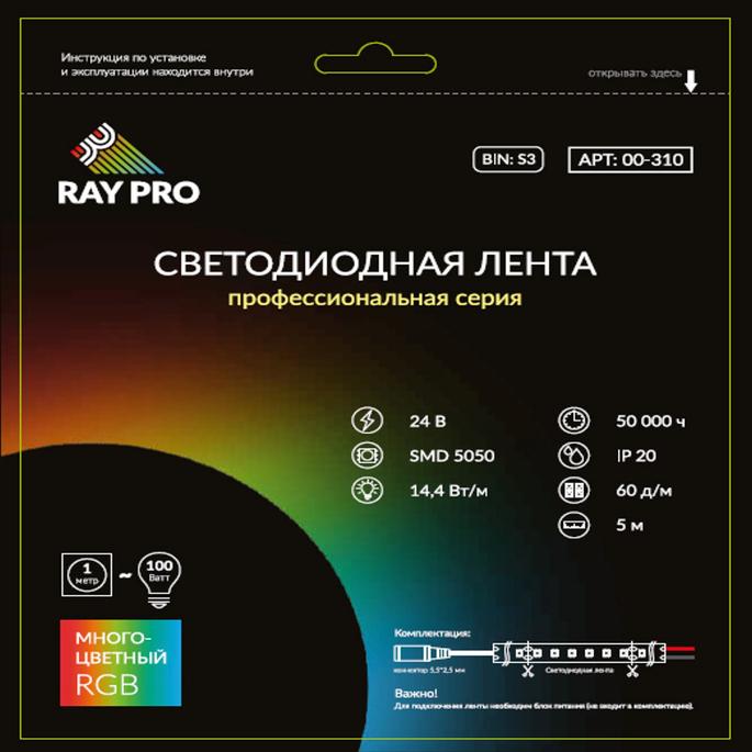 Лента светодиодная SMD 5050 RAY PRO 14,4 Вт 24 В IP20 5 м RGB