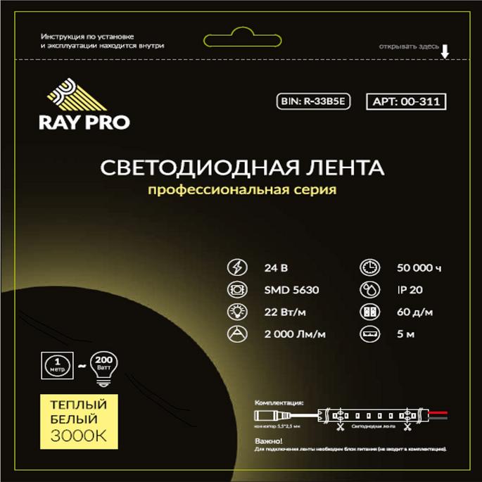 Лента светодиодная SMD 5630 RAY PRO 3000 К теплый свет 22 Вт 24 В IP20 5 м
