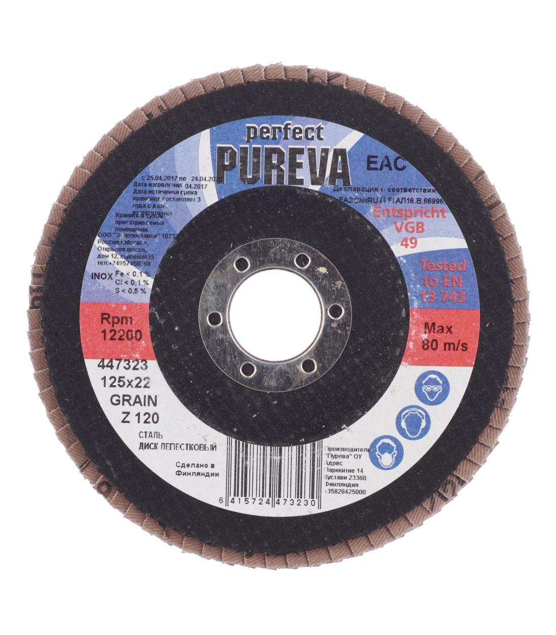 Круг лепестковый 125х22мм Р120 PUREVA