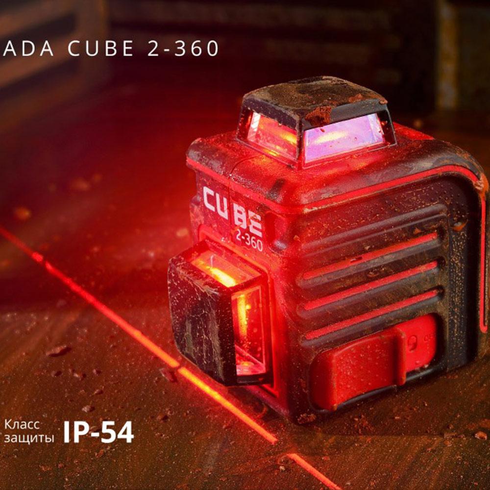 Нивелир лазерный ADA CUBE 2-360 Basic Edition (А00447)