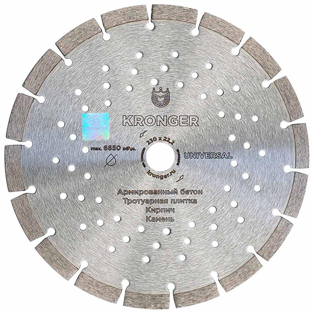 Диск алмазный по бетону Kronger Universal 230x22,23x2,2 мм сегментный сухой рез