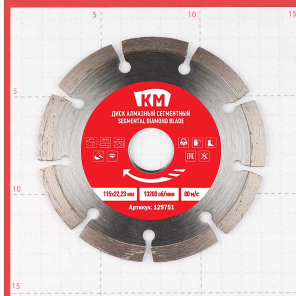 Диск алмазный по бетону КМ / Shaft 115x22,2x1,9 мм сегментный сухой рез фото