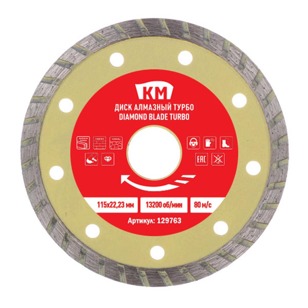Фото - Диск алмазный универсальный КМ / Shaft 115x22,2x1,95 мм турбо сухой рез free shiping new developing shaft holder