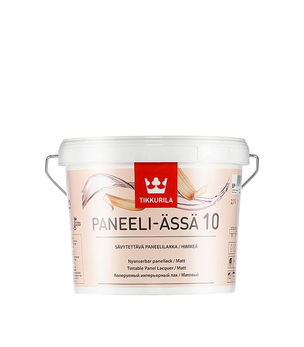 Лак водоразбавляемый Tikkurila Paneeli-Assa основа EP матовый 2.7 л защитный состав д внутр работ paneeli assa ep 9л
