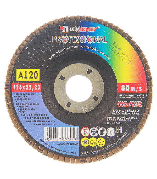 Круг лепестковый по металлу/древесине Луга 125х22,2 мм P120