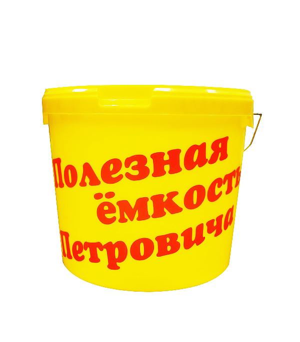 цена Ведро полимерное 11,3 л с крышкой Полезная емкость Петровича
