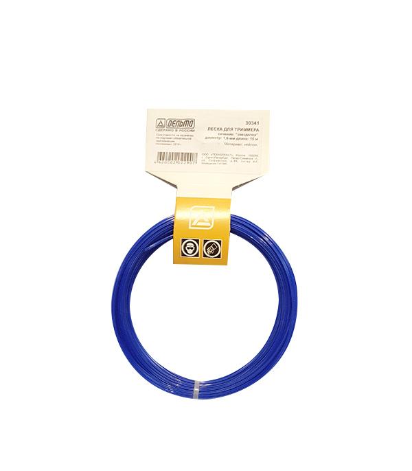 цена на Леска для триммера (30341) звезда 1,6 мм х 15 м синяя