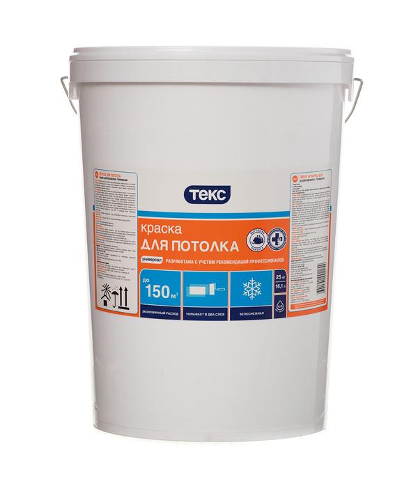 Краска водно-дисперсионная для потолка Текс Универсал белая 25 кг стоимость