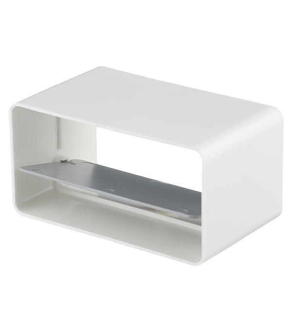 Соединитель прямой пластиковый для плоских воздуховодов 55х110 мм с обратным клапаном