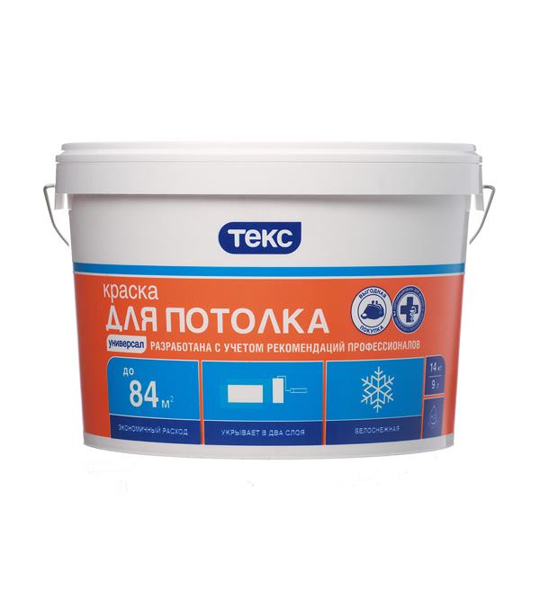 Краска водно-дисперсионная для потолка Текс Универсал белая 14 кг стоимость