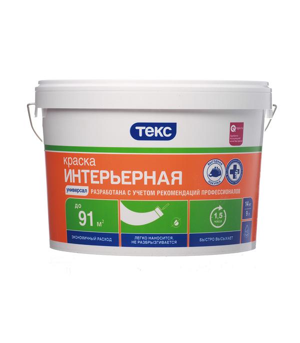 Краска водно-дисперсионная интерьерная Текс Универсал 14 кг стоимость